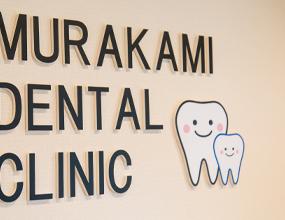 鴫野駅前むらかみ歯科クリニック