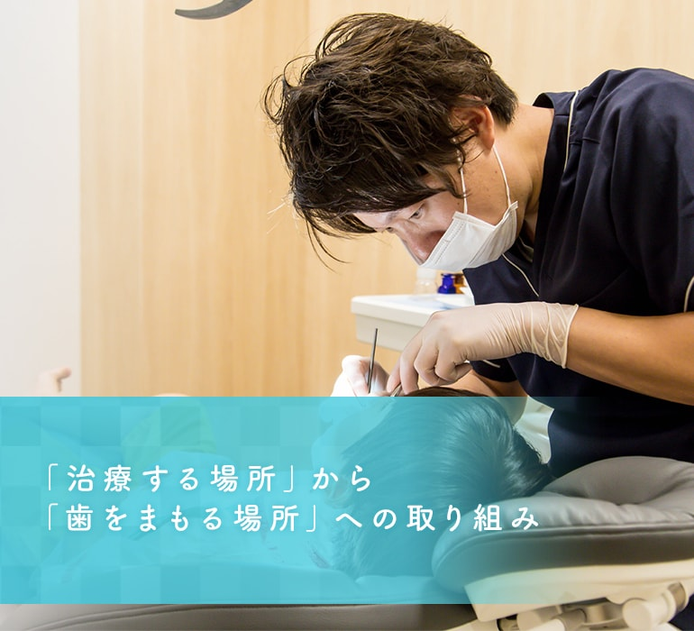 「治療する場所」から「歯をまもる場所」への取り組み
