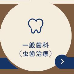 一般歯科(虫歯治療)
